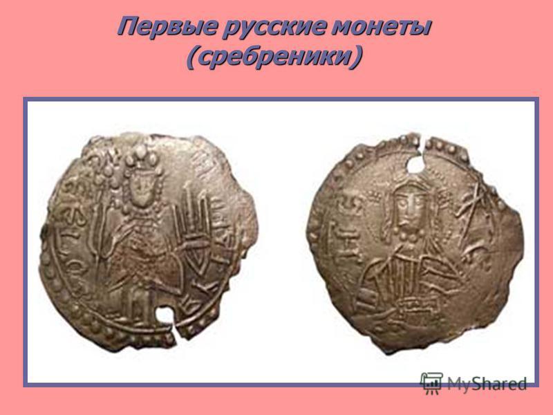 Первые русские монеты (сребреники)