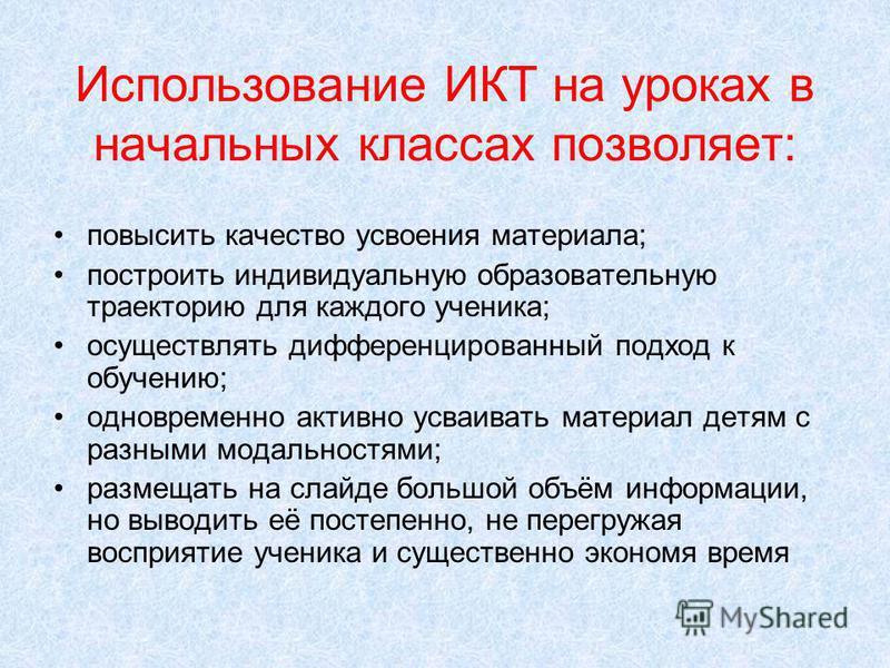 Использование ИКТ как один из путей к вершинам педагогического мастерства МБОУ Маныч – Балабинская ООШ