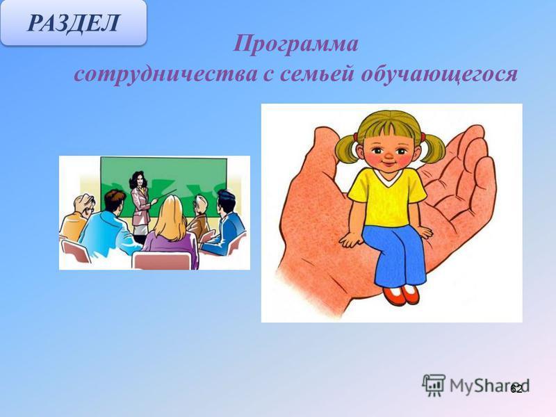 Программа сотрудничества с семьей обучающегося 62 РАЗДЕЛ