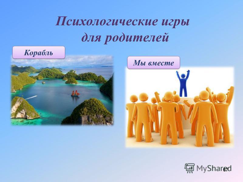 67 Психологические игры для родителей Корабль Мы вместе