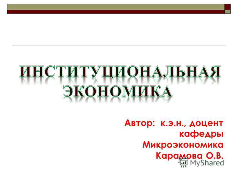 Автор: к.э.н., доцент кафедры Микроэкономика Карамова О.В.