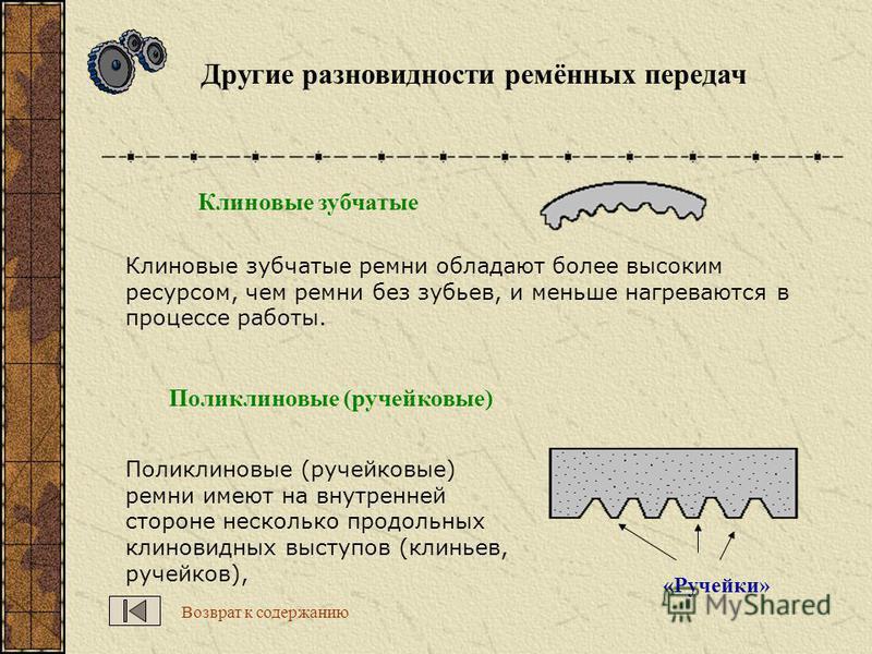 Почему клиноремённую передачу назвали «КЛИНОРЕМЁННАЯ»? Потому, что ремень в разрезе или в сечении имеет форму клина, форму треугольника. Сечение клинового ремня Шкив