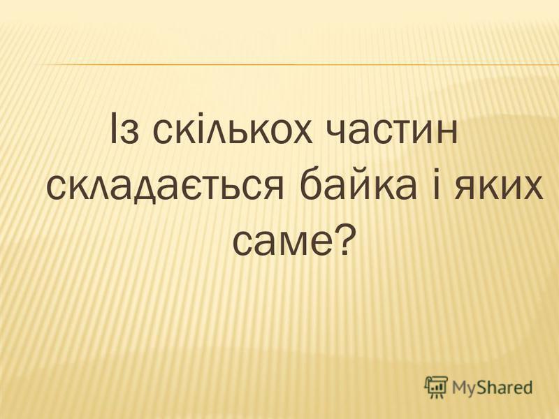 Що називається байкою?