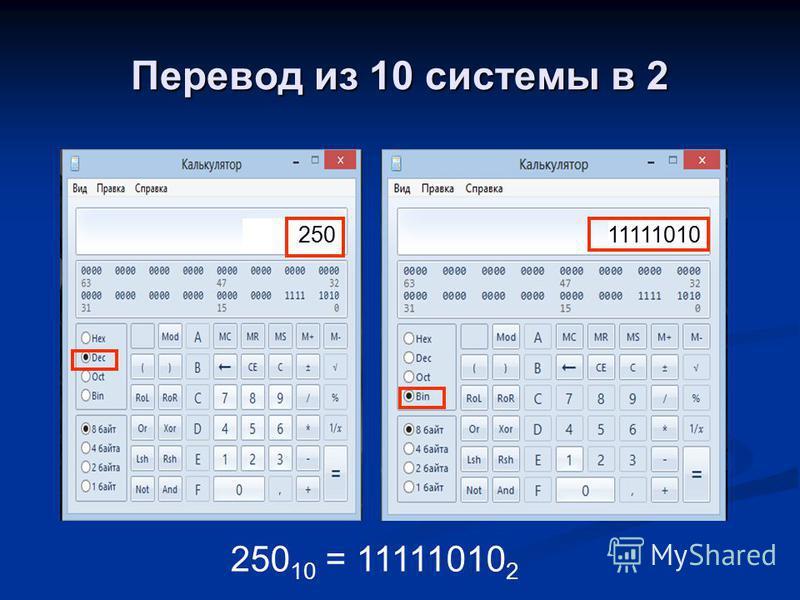 Перевод из 10 системы в 2 25011111010 250 10 = 11111010 2