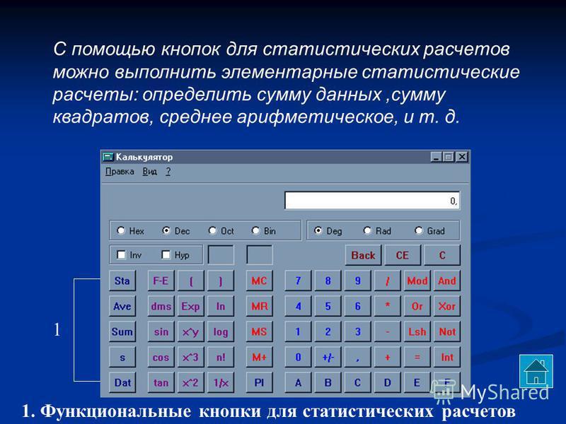 1 1. Функциональные кнопки для статистических расчетов С помощью кнопок для статистических расчетов можно выполнить элементарные статистические расчеты: определить сумму данных,сумму квадратов, среднее арифметическое, и т. д.