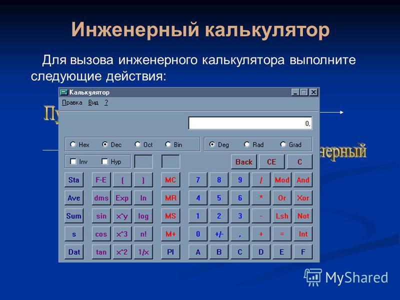 Для вызова инженерного калькулятора выполните следующие действия: Инженерный калькулятор