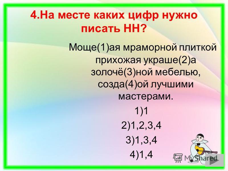 4. На месте каких цифр нужно писать НН? Моще(1)а я мраморной плиткой прихожа я украше(2)а золочё(3)ной мебелью, созда(4)ой лучшими мастерами. 1)1 2)1,2,3,4 3)1,3,4 4)1,4