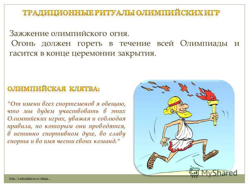 http://raskrashkirus.ru/olimpi… Зажжение олимпийского огня. Огонь должен гореть в течение всей Олимпиады и гасится в конце церемонии закрытия.