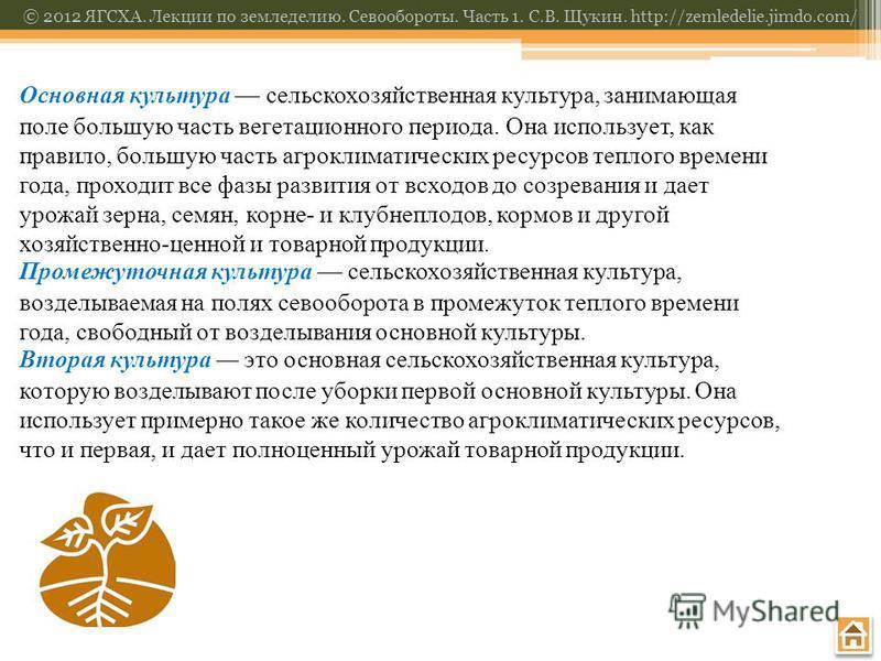 © 2012 ЯГСХА. Лекции по земледелию. Севообороты. Часть 1. С.В. Щукин. http://zemledelie.jimdo.com/ Основная культура сельскохозяйственная культура, занимающая поле большую часть вегетационного периода. Она использует, как правило, большую часть агрок
