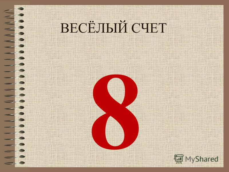 ВЕСЁЛЫЙ СЧЕТ 8