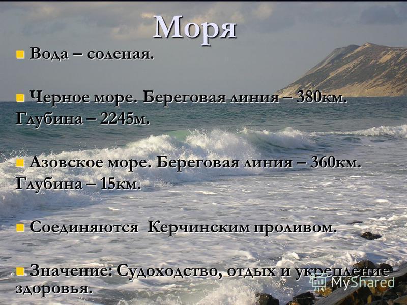 Моря Вода – соленая. Вода – соленая. Черное море. Береговая линия – 380 км. Черное море. Береговая линия – 380 км. Глубина – 2245 м. Азовское море. Береговая линия – 360 км. Азовское море. Береговая линия – 360 км. Глубина – 15 км. Соединяются Керчин