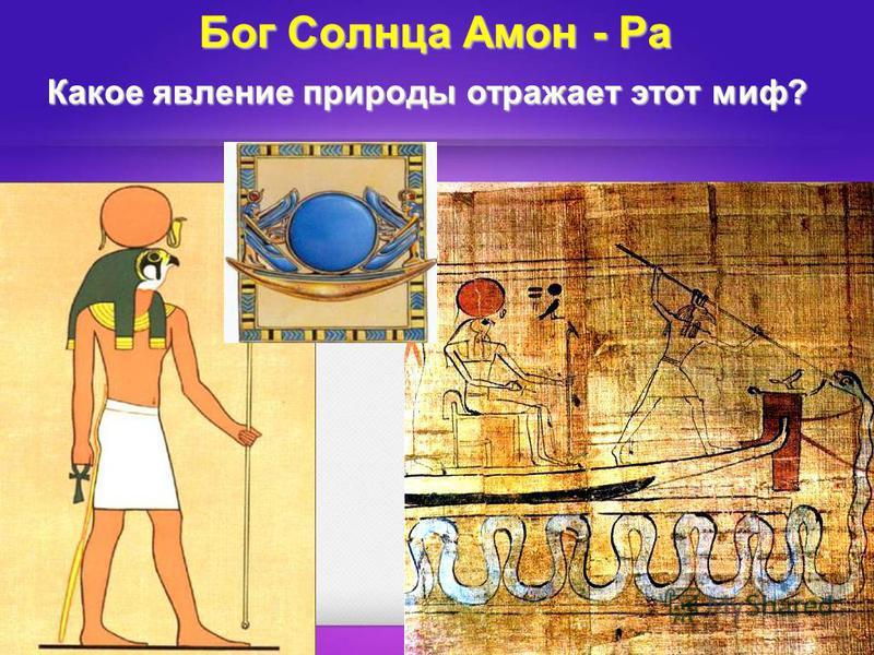 Бог Солнца Амон - Ра Какое явление природы отражает этот миф?