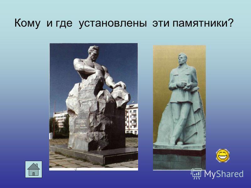 Кому и где установлены эти памятники?