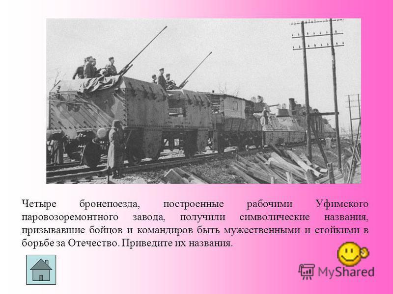 Четыре бронепоезда, построенные рабочими Уфимского паровозоремонтного завода, получили символические названия, призывавшие бойцов и командиров быть мужественными и стойкими в борьбе за Отечество. Приведите их названия.