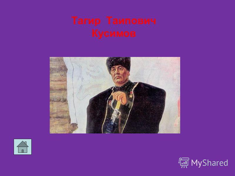 Тагир Таипович Кусимов