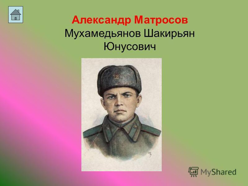Александр Матросов Мухамедьянов Шакирьян Юнусович