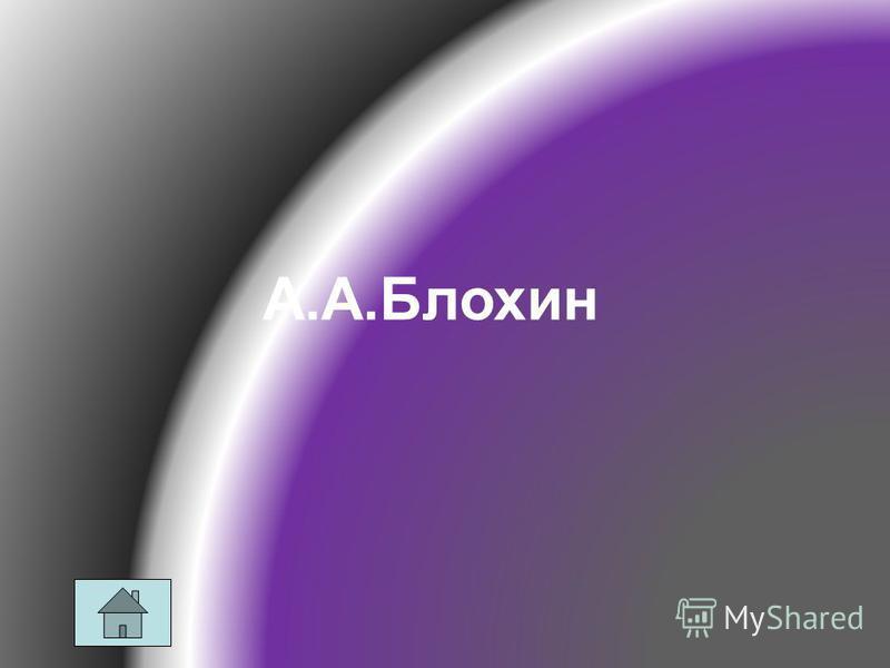 А.А.Блохин