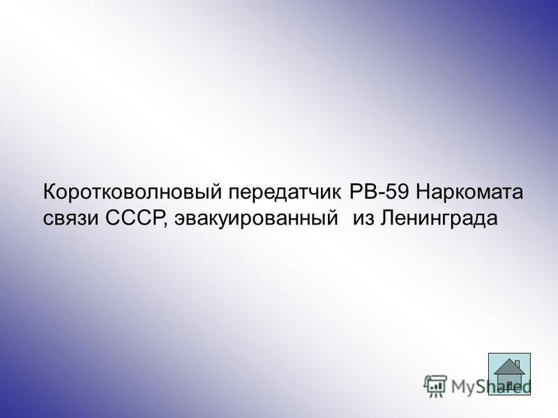 Коротковолновый передатчик РВ-59 Наркомата связи СССР, эвакуированный из Ленинграда