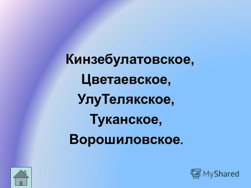 Кинзебулатовское, Цветаевское, Улу Телякское, Туканское, Ворошиловское.