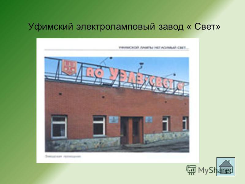Уфимский электроламповый завод « Свет»