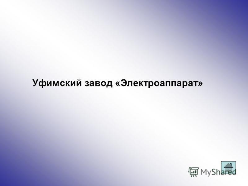 Уфимский завод «Электроаппарат»