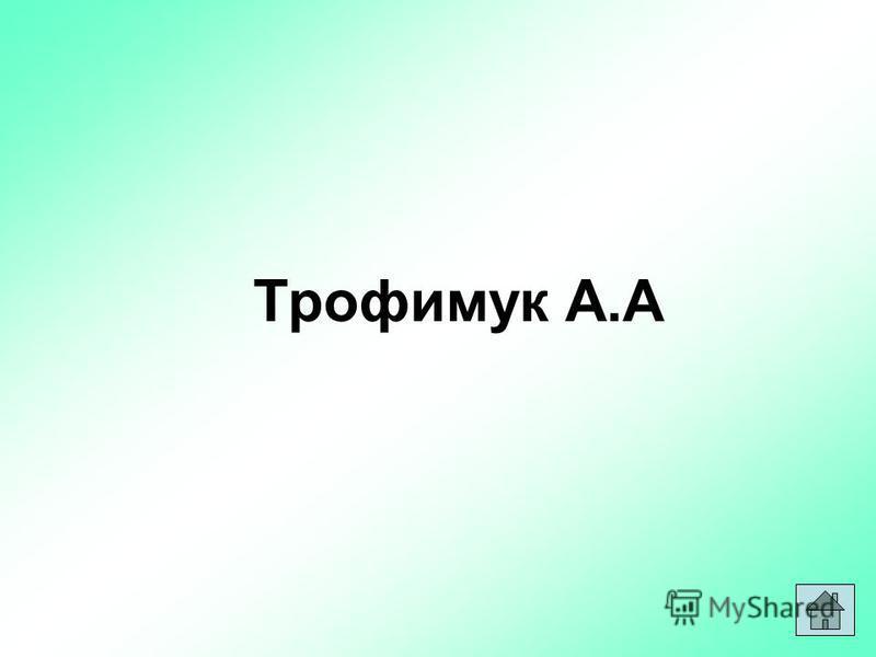 Трофимук А.А