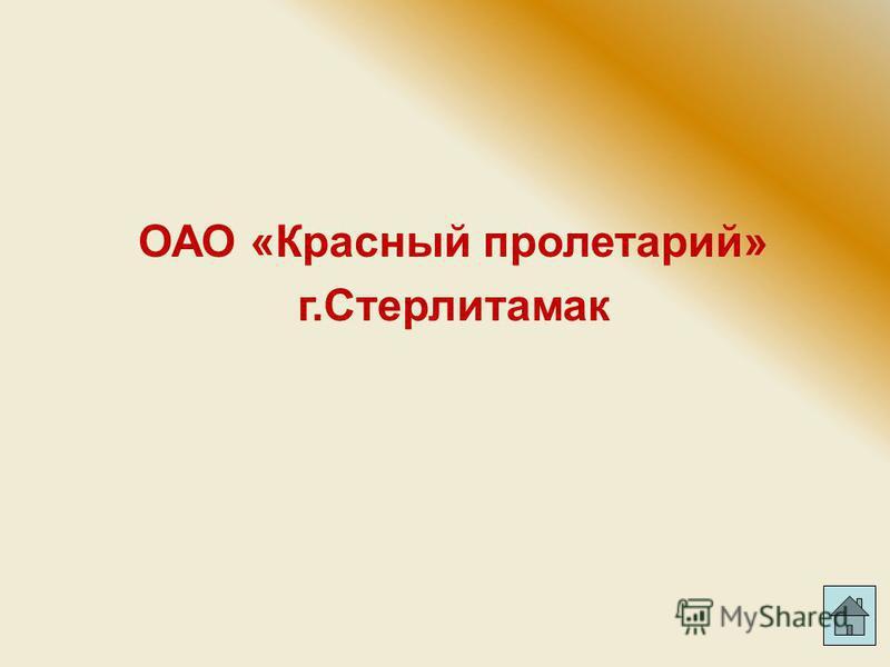 ОАО «Красный пролетарий» г.Стерлитамак