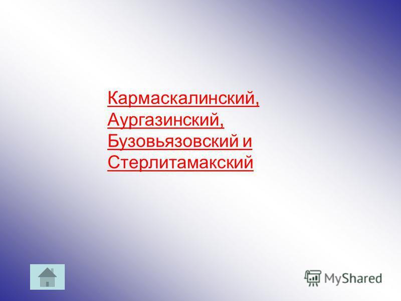 Кармаскалинский, Аургазинский, Бузовьязовский и Стерлитамакский