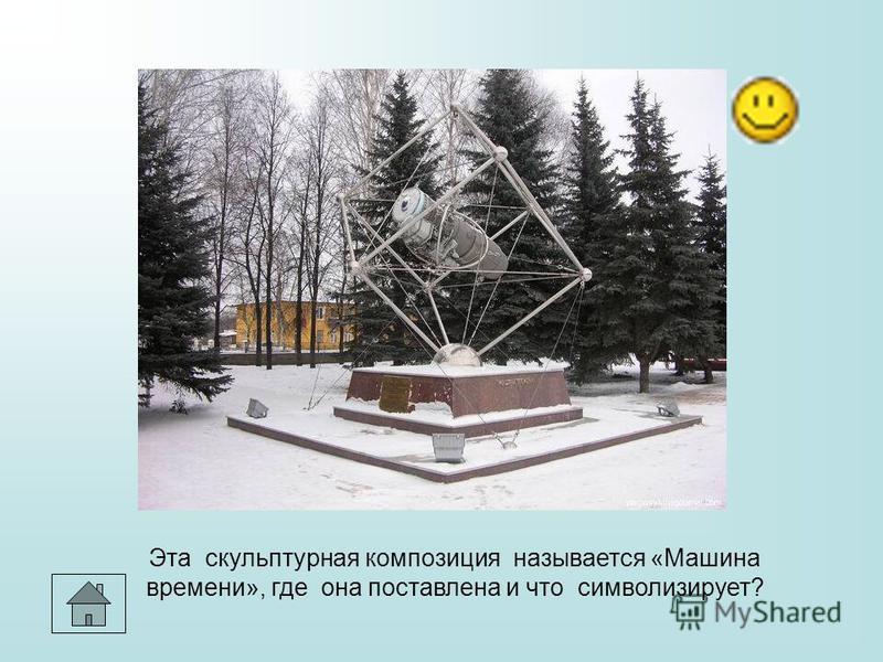 Эта скульптурная композиция называется «Машина времени», где она поставлена и что символизирует?