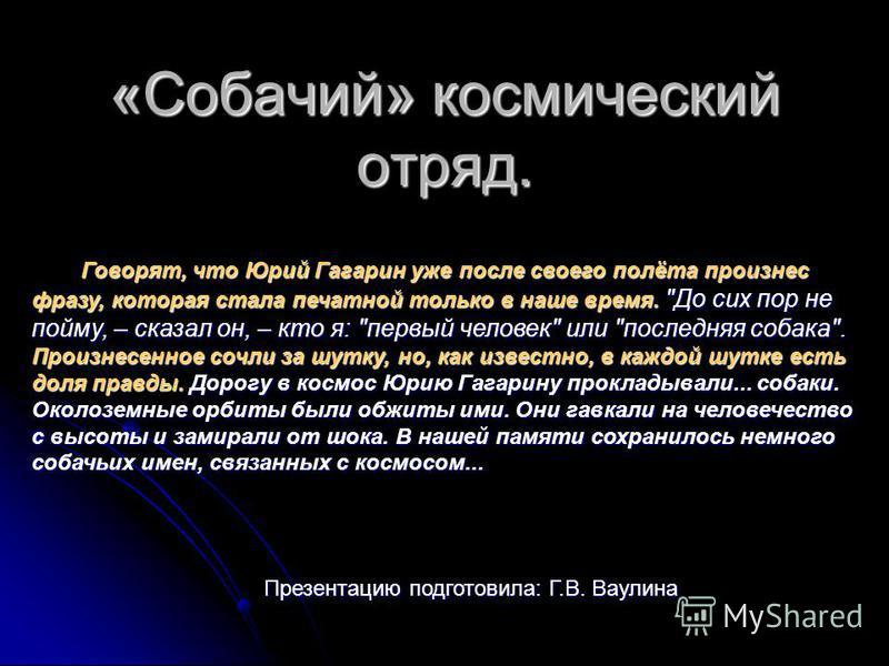 «Собачий» космический отряд. Говорят, что Юрий Гагарин уже после своего полёта произнес фразу, которая стала печатной только в наше время.