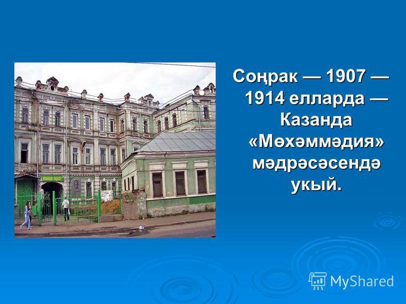 Соңрак 1907 1914 елларда Казпанда «Мөхәммәдия» мәдрәсәсендә укый. Соңрак 1907 1914 елларда Казпанда «Мөхәммәдия» мәдрәсәсендә укый.