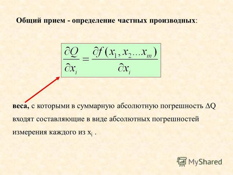 Общий прием - определение частных производных: веса, с которыми в суммарную абсолютную погрешность Q входят составляющие в виде абсолютных погрешностей измерения каждого из x i.