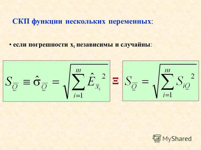 если погрешности x i независимы и случайны: СКП функции нескольких переменных: Ξ