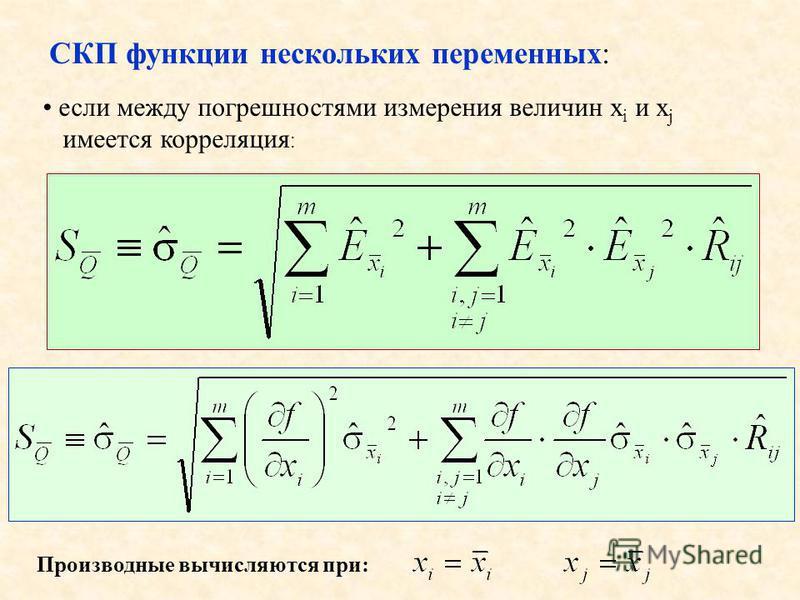 если между погрешностями измерения величин x i и x j имеется корреляция : СКП функции нескольких переменных: Производные вычисляются при: