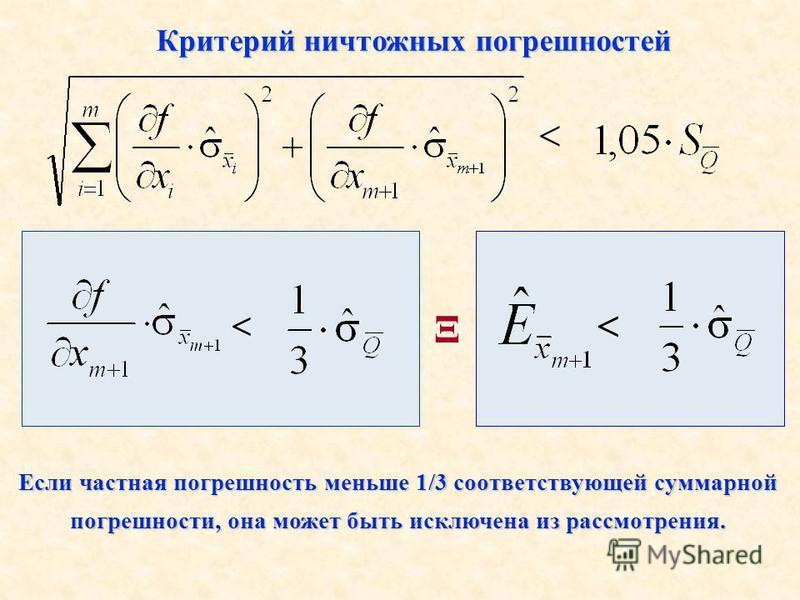 Критерийничтожныхпогрешностей Критерий ничтожных погрешностей Ξ Если частная погрешность меньше 1/3 соответствующей суммарной погрешности, она может быть исключена из рассмотрения.