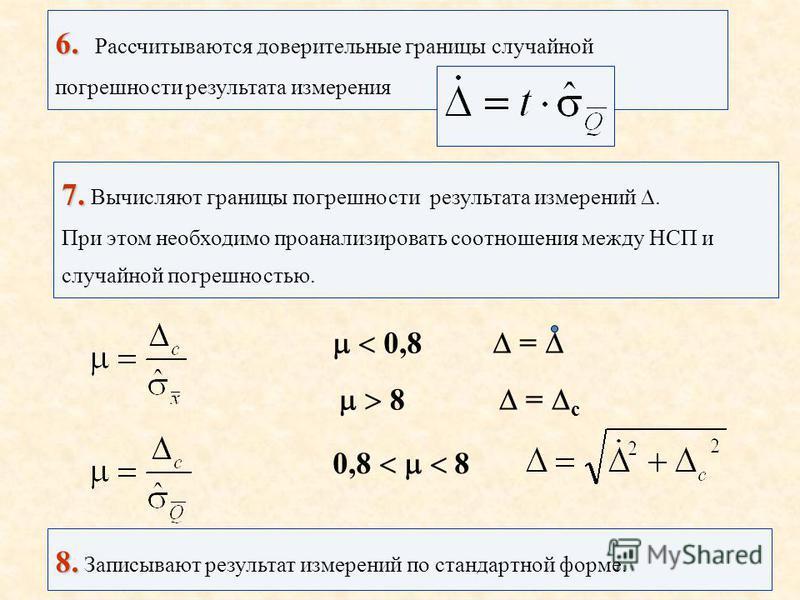 7. 7. Вычисляют границы погрешности результата измерений. При этом необходимо проанализировать соотношения между НСП и случайной погрешностью. 6. 6. Рассчитываются доверительные границы случайной погрешности результата измерения 0,8 = 8 = с 0,8 8 8.