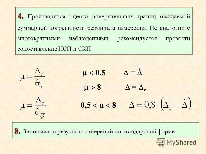 4. 4. Производится оценка доверительных границ ожидаемой суммарной погрешности результата измерения. По аналогии с многократными наблюдениями рекомендуется провести сопоставление НСП и СКП 0,5 = 8 = с 0,5 8 8. 8. Записывают результат измерений по ста