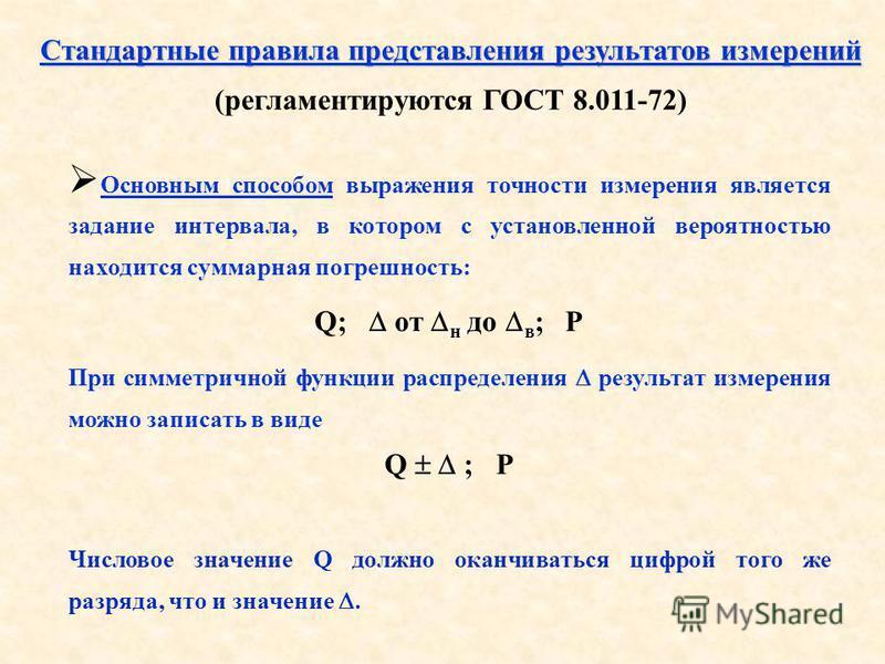 Стандартные правила представления результатов измерений Стандартные правила представления результатов измерений (регламентируются ГОСТ 8.011 72) Основным способом выражения точности измерения является задание интервала, в котором с установленной веро