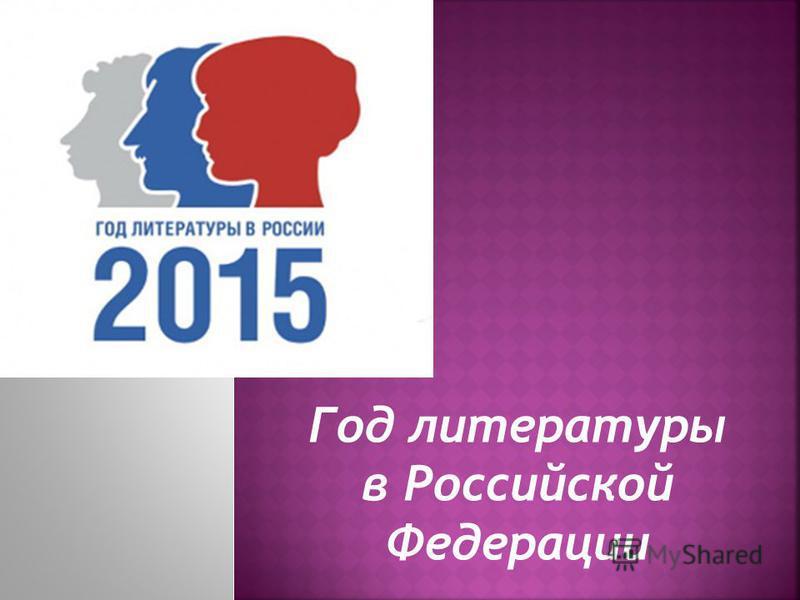 Год литературы в Российской Федерации