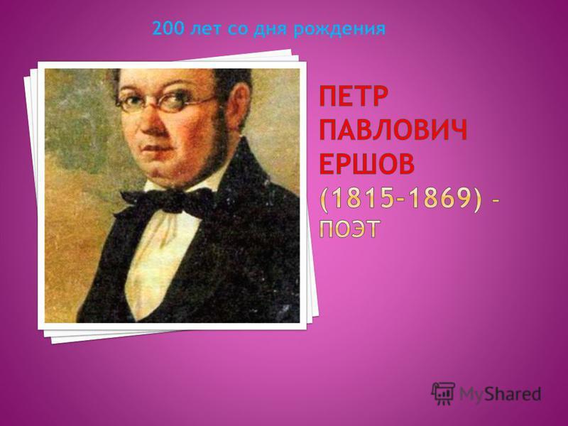 200 лет со дня рождения