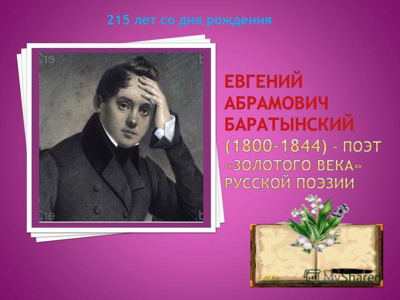 215 лет со дня рождения