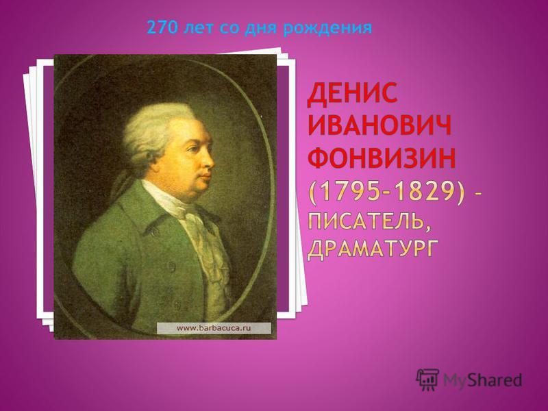 270 лет со дня рождения