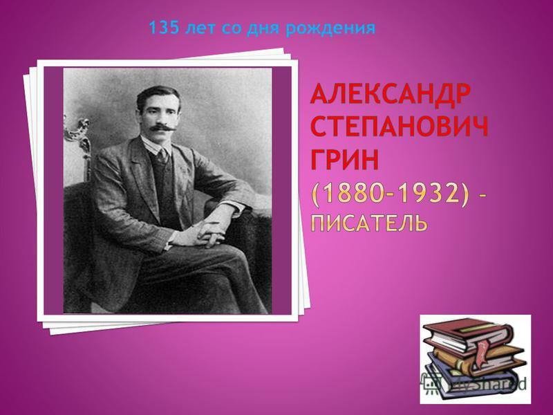 135 лет со дня рождения