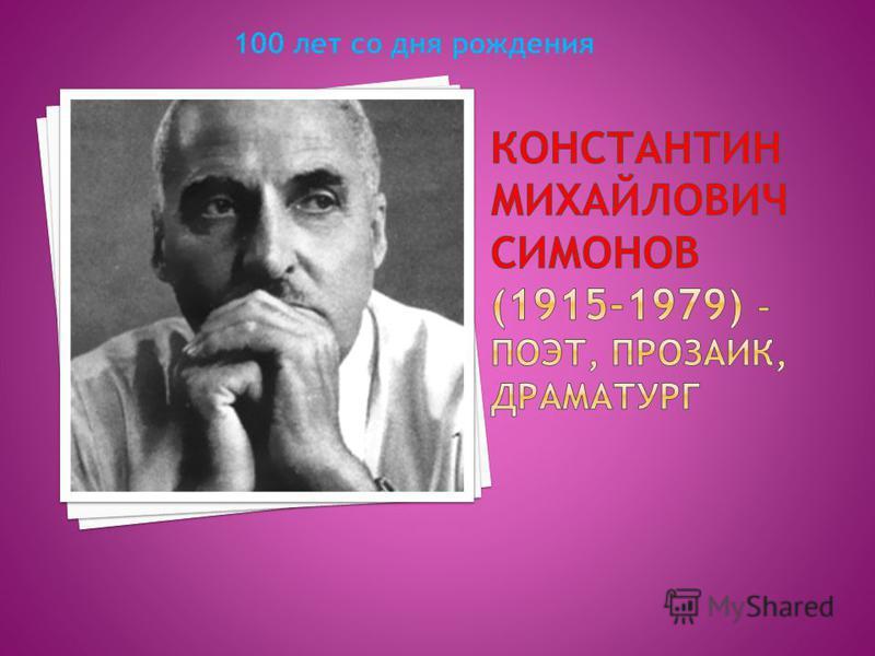 100 лет со дня рождения
