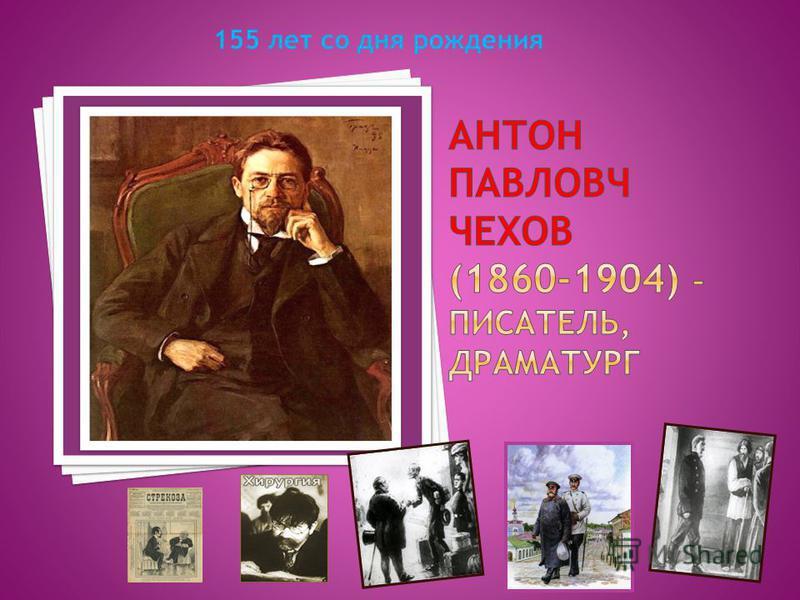 155 лет со дня рождения