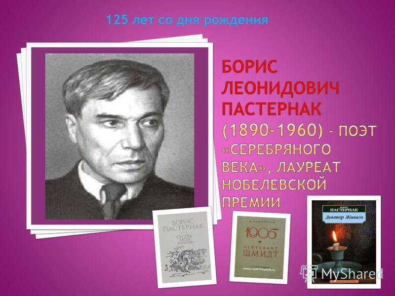 125 лет со дня рождения