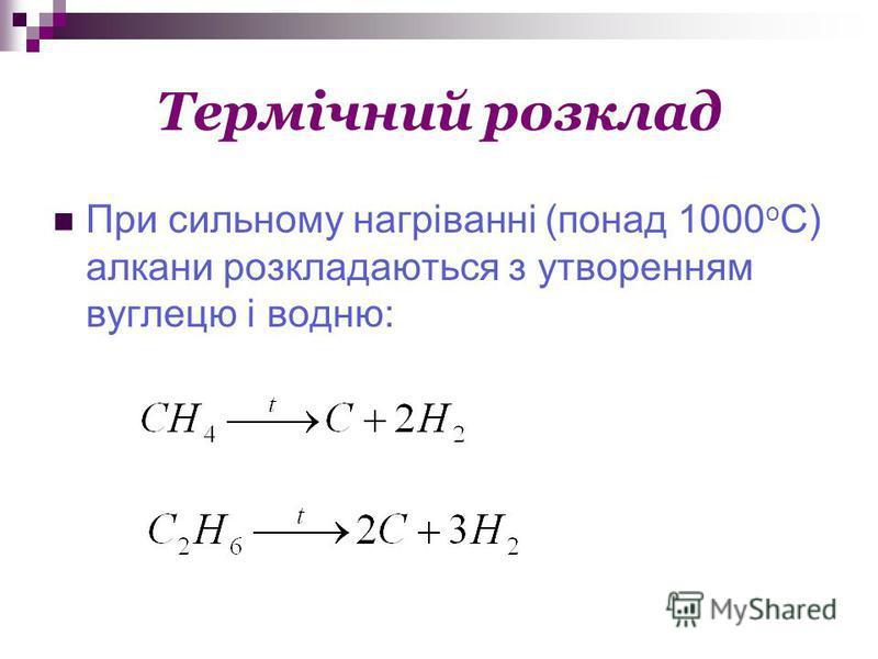 Термічний розклад При сильному нагріванні (понад 1000 о С) алкани розкладаються з утворенням вуглецю і водню: