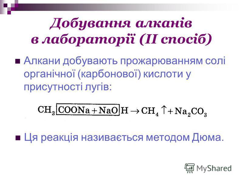 Добування алканів в лабораторії (ІІ спосіб) Алкани добувають прожарюванням солі органічної (карбонової) кислоти у присутності лугів: Ця реакція називається методом Дюма.