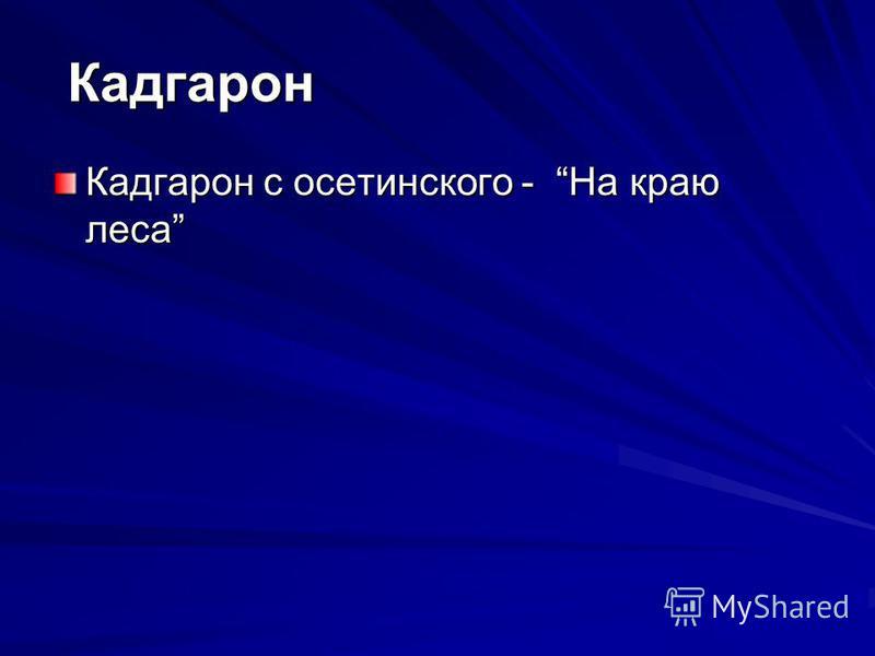 Кадгарон Кадгарон Кадгарон с осетинского - На краю леса