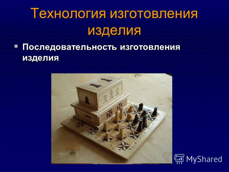 Технология изготовления изделия Последовательность изготовления изделия Последовательность изготовления изделия
